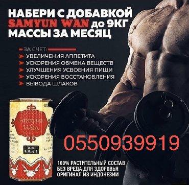таблетки для набора массы в Кыргызстан: Самюн ван 100% Оригинал!!! Samyun Wan Самюн ван для набора веса. За
