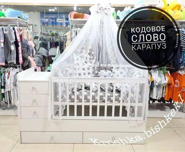 Детская мебель - Цвет: Белый - Бишкек: Цены в описании указаны!!!! Кроватка-трансформер Фея ( Арт 1100 ) спец