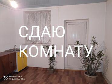 квартира сдаю бишкек в Кыргызстан: Сдаю комнату в частном секторе. Квартира берилет жер уй. 1 жана 2