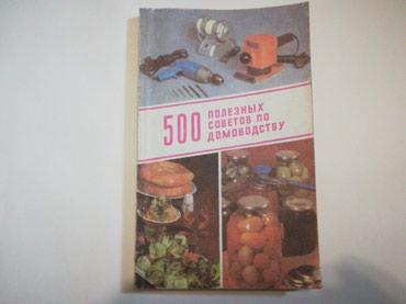 Книга, 500 ПОЛЕЗНЫХ СОВЕТОВ ПО ДОМОВОДСТВУ в Бишкек