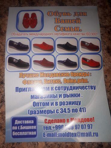 razmer 38 39 в Кыргызстан: Молдавские тапочки