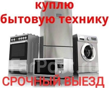 Другая бытовая техника в Кыргызстан: Скупаем бытовую технику! выезд! фото присылайте на whatsapp