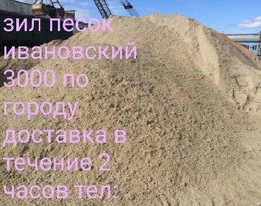 Песок глина камень и многое другое доставим в течение 2 часов