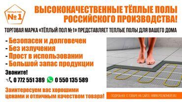 Высококачественные тёплые полы российского производства торговой марки