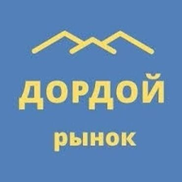 морозильник бишкек дордой in Кыргызстан   БАШКА ТИРИЧИЛИК ТЕХНИКАСЫ: Сатуучу консультант. Тажрыйбасыз. Толук эмес жумуш күнү. Дордой базары