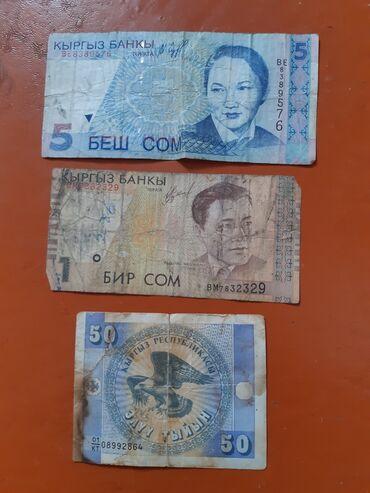 Искусство и коллекционирование - Кызыл-Адыр: Колекция колекционерам. продается кыргызские старые деньги. цена