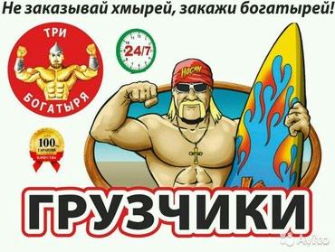Бригада грузчиков и разнарабочие. в Бишкек