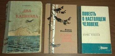 Продаю книги: Репин Б. - Там, за далью - в Бишкек