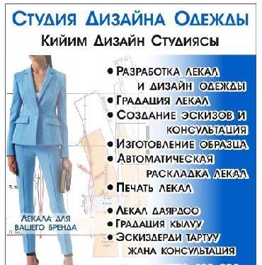Лекало фото - Кыргызстан: Лекала!!! лекалаРазработка комплекта лекал одежды по эскизам
