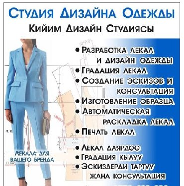 Градация лекал мужской одежды - Кыргызстан: Лекала!!! лекалаРазработка комплекта лекал одежды по эскизам