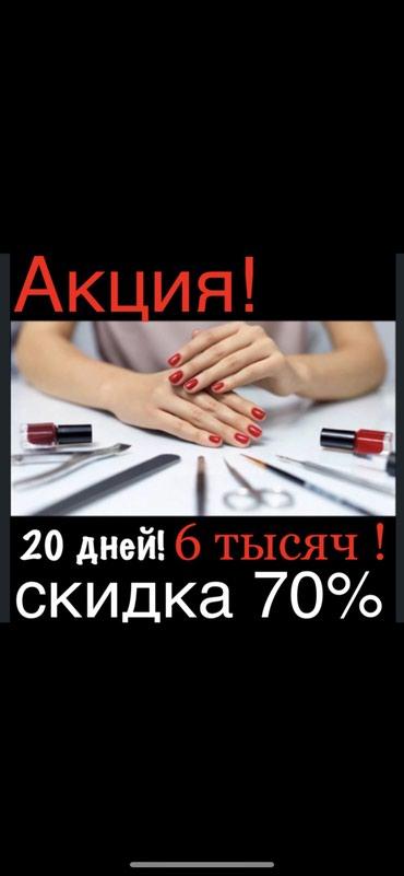 Гарантия 100% обучаемости️(с 15 лет и в Бишкек