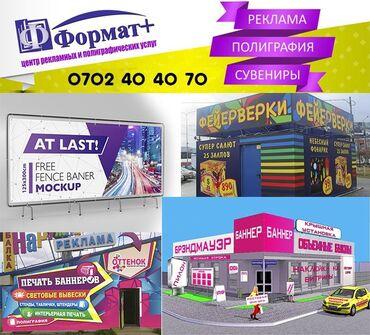 сэндвич панель в Кыргызстан: Изготовление рекламных конструкций | Суперсайты, суперборды, Перетяжки | Ламинация, Послепечатная обработка, Снятие размеров