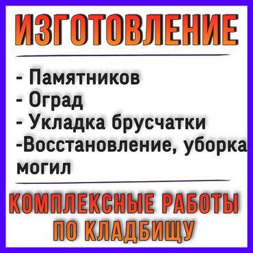 Ритуальные услуги - Кыргызстан: ПАМЯТНИКИ; ОГРАДЫ; БРУСЧАТКА; ГРОБЫ. КОМПЛЕКСНЫЕ РАБОТЫ ПО КЛАДБИЩУ