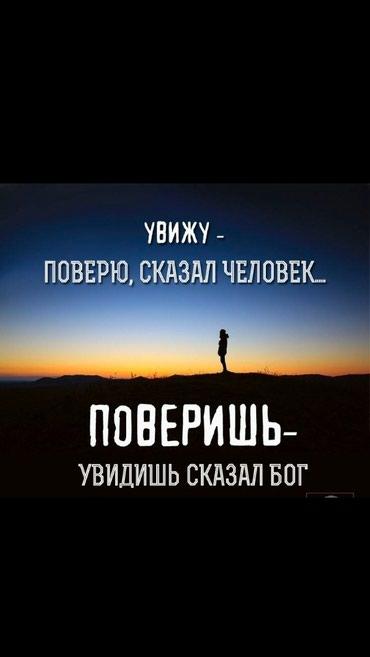 РАБОТА!!! МЕЧТА СЕТЕВИКОВ СБЫЛАСЬ!!! в Бишкек