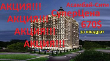 Продажа квартир - Собственник - Бишкек: Продается квартира: Асанбай, 2 комнаты, 99 кв. м