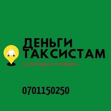 Другие услуги - Кыргызстан: Компания, Банк, Агентство | Кредит, Займ | Без поручителей