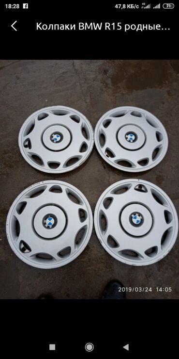 bmw m3 2 3 kat в Кыргызстан: Родные колпаки BMW 1500 сом