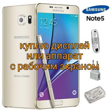 Samsung-m - Кыргызстан: Куплю не рабочий смартфон Самсунг ноте 5 Samsung note 5 с рабочим