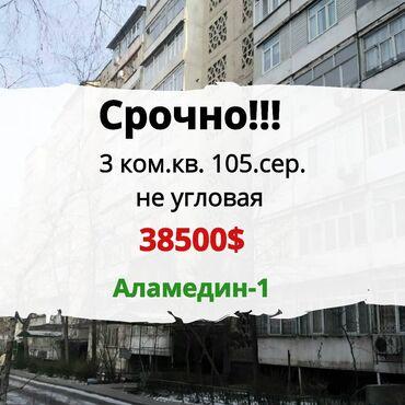 карты памяти class 3 для навигатора в Кыргызстан: Продается квартира: 3 комнаты, 61 кв. м