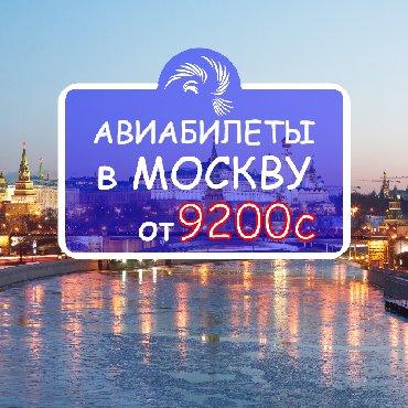 авиабилеты визы в Кыргызстан: БИЛЕТ В МОСКВУ АВИАБИЛЕТ В МОСКВУ БИЛЕТЫ РОССИЯ WhatsApp САМОЛЕТ
