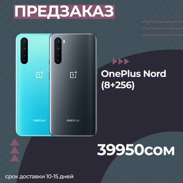 OnePlus - Кыргызстан: OnePlus Nord (8+256) Предзаказ