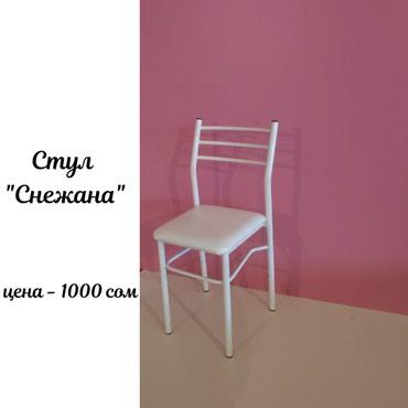 """Стул """"Снежана""""Имеются две расцветки:Белая и Коричнево-медная✓ Всегда"""