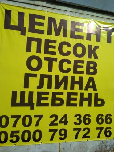 Цемент 265 песок 50 отсев 50 щебень 50 глина. 50 есть мешками и оптом в Бишкек
