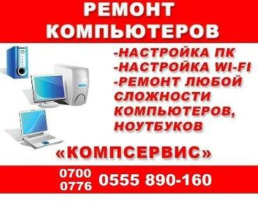 Ремонт компьютеров. Выезд. Без выходных. Александр в Бишкек