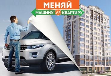 Продается квартира в Бишкек