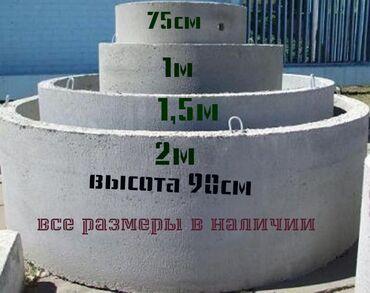 сумки средних размеров в Кыргызстан: Жби кольца.Кольца бетонные.Кольца для септика.Кольца для