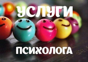 психолог бишкек in Кыргызстан | МЕДИЦИНСКИЕ УСЛУГИ: Психолог онлайн. Даю рекомендации по семейным вопросам, помогаю парам