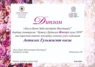 диплом в Кыргызстан: #грамоты, дипломы, сертификаты#весь спектр компьютерных
