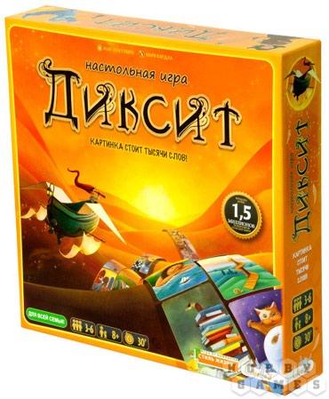 Настольные игры Диксит Невероятно в Бишкек