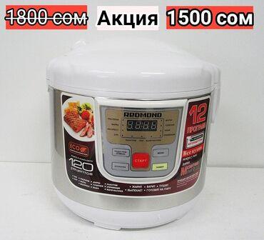 Другие товары для кухни в Кыргызстан: Мультиварка АКЦИЯ 12 программ. Объём 6 литров. 900 вт. 12 программ