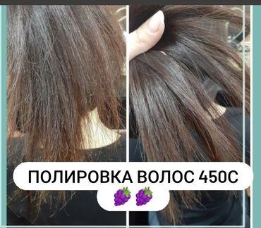 Полировка волос 450с