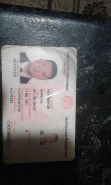 гриз бар в Ак-Джол: Ассалоому алейкум туугандар ушул паспорт права жоголду кимде Ким таап