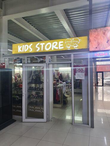 супермаркет фрунзе бишкек в Кыргызстан: Продам отдел недорого! Отличное место! На первом этаже ТЦ Фрунзе