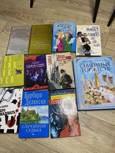 продленка для детей в Кыргызстан: Детективы,романы,книга-торжеств