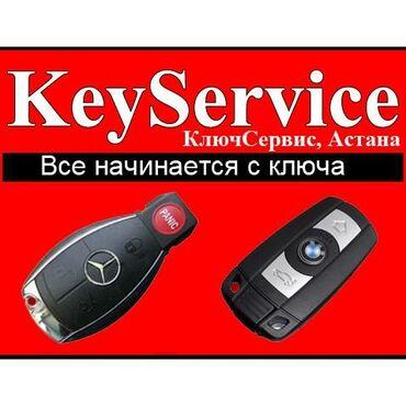 штатный иммобилайзер в Кыргызстан: Изготовление чип ключей Дубликат чип ключей Програмирование чип ключей