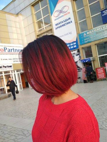 Требуется женский парикмахер в Бишкек