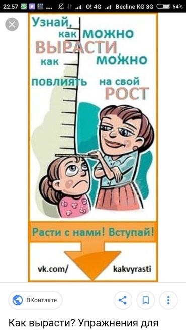 Супер витамины для роста костей без в Бишкек
