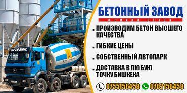Бетонный завод предлагает бетон и раствор всех марокБетонный завод