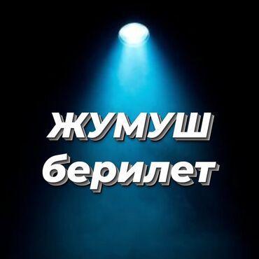 со знанием английского языка в Кыргызстан: На ресепшн нужны девушки со знанием английскийкого языка