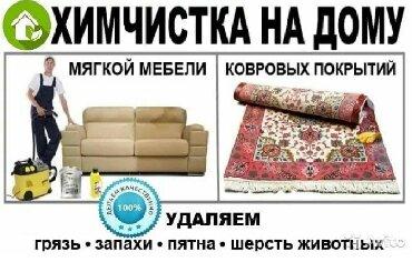 услуги химчистки и прачечной в Кыргызстан: Химчистка мебели,стульев и матрацев всех видов, любой сложности