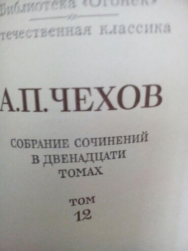 Другое в Таджикистан: Книги сборник собрание сочинение А П Чехов, том 911, 12 . Л. Толь