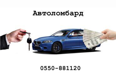 займы в бишкеке in Кыргызстан | ЛОМБАРДЫ, КРЕДИТЫ: Ломбард, Автоломбард | Кредит, Займ | Без поручителей
