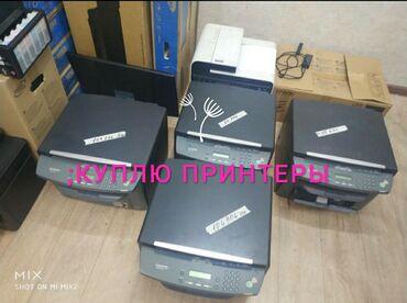 Покупаю бу МФУ принтера фирмы кенон canon mf3010 mf4010 и другие  ----