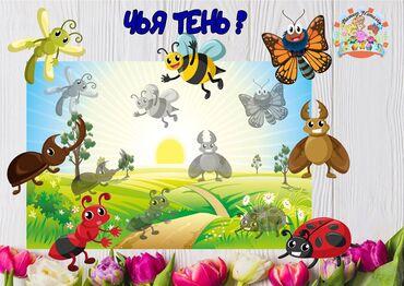 """Детский мир - Полтавка: Готовая игра """"Чья тень"""" - 150 сом Электронный шаблон - 50"""