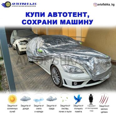 купить материал для шумоизоляции авто в Кыргызстан: Авто тенты, тенты на авто, автотент, автотенты, чехол на авто