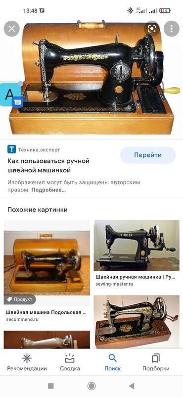 64 объявлений   ЭЛЕКТРОНИКА: Куплю ручную швейную машинку  Город.Каракол  Обращаться по номеру